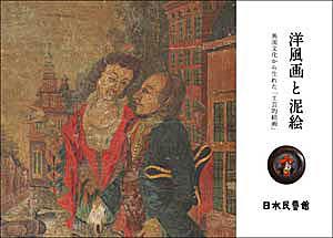 洋風画と泥絵 異国文化から生れた「工芸的絵画」