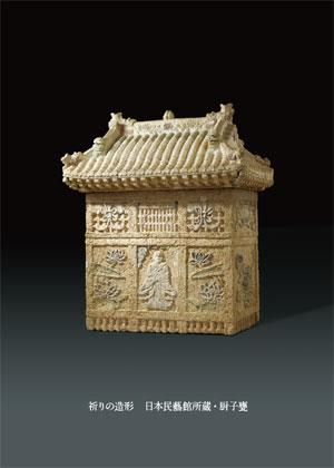 祈りの造形 日本民藝館所蔵・厨子甕