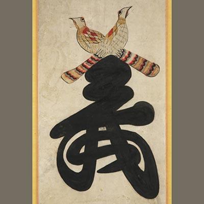 文字絵 義<br /><span>6幅のうち 紙本着色 朝鮮時代〔朝鮮半島〕19世紀 69.0 x 33cm</span>