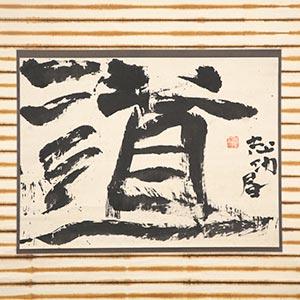 道<br /><span>棟方志功 軸装 紙本墨書 昭和時代〔日本〕1952年 57.0 x 78.0cm</span>