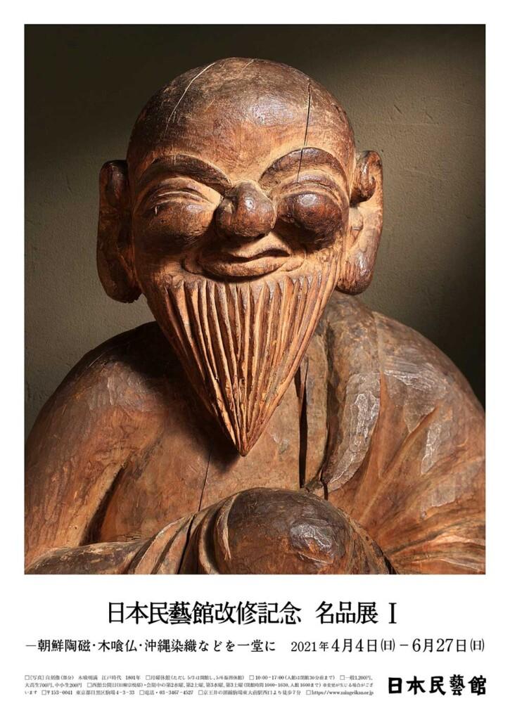 日本民藝館改修記念 名品展I—朝鮮陶磁・木喰仏・沖縄染織などを一堂に
