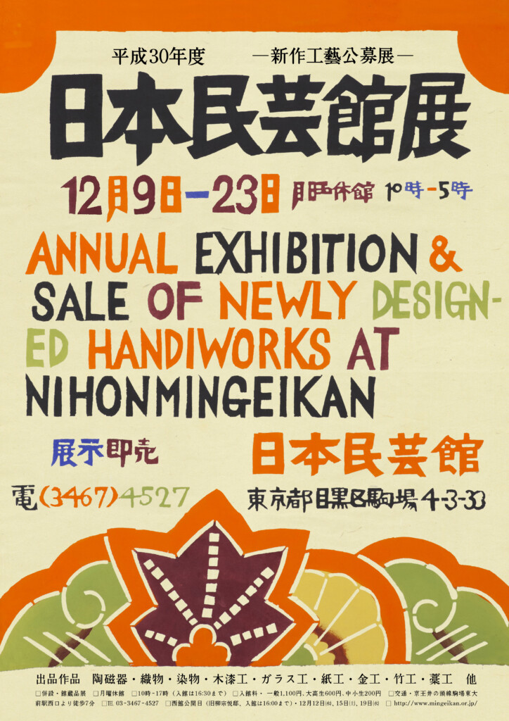 平成30年度 日本民藝館展—新作工藝公募展—