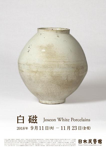 白磁 Joseon White Porcelains