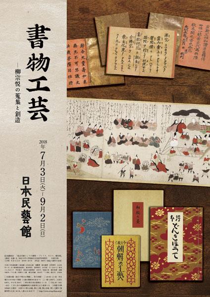 書物工芸—柳宗悦の蒐集と創造
