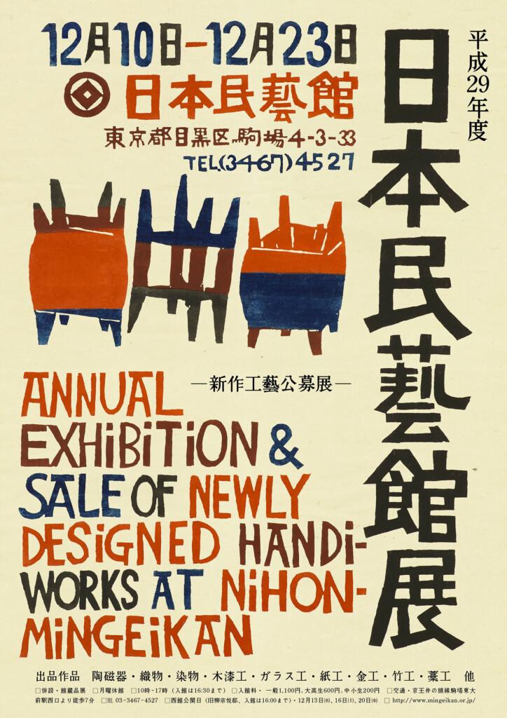 平成29年度 日本民藝館展—新作工藝公募展—