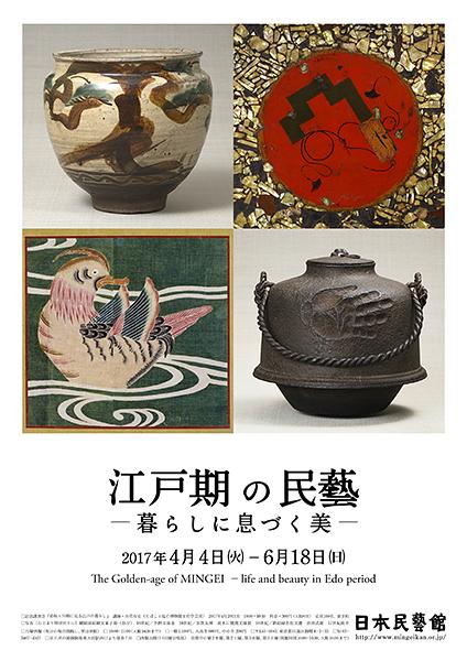 江戸期の民藝—暮らしに息づく美