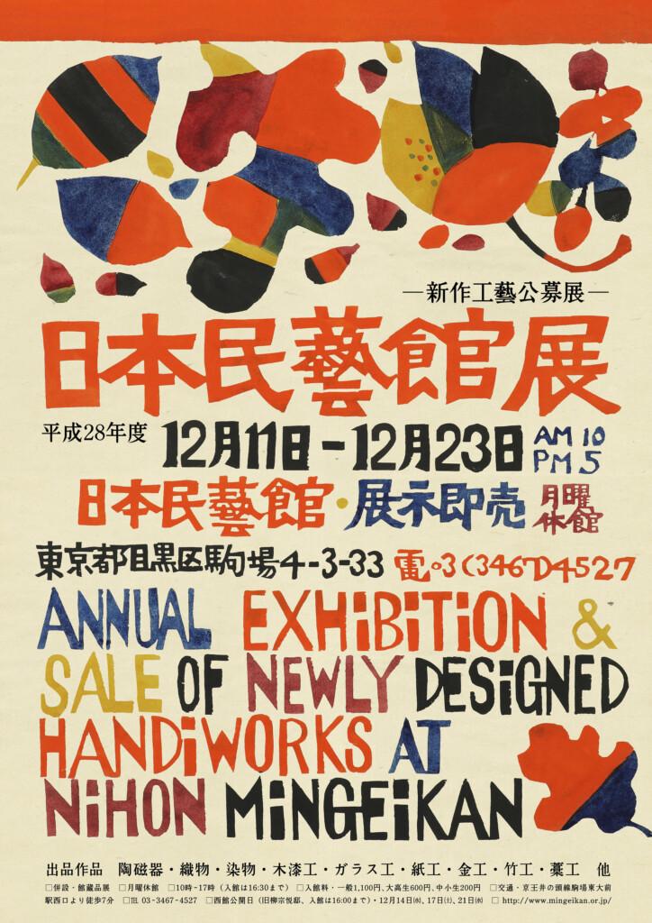 平成28年度 日本民藝館展—新作工藝公募展—