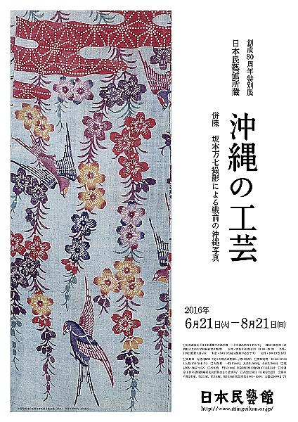 創設80周年特別展 日本民藝館所蔵 沖縄の工芸