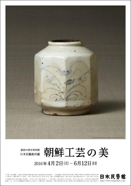 創設80周年特別展 日本民藝館所蔵  朝鮮工芸の美