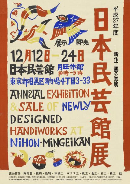 平成27年度 日本民藝館展—新作工藝公募展—