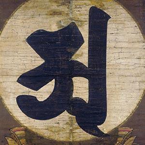 種字両界曼荼羅<br /><span>2幅のうち 絹本着色 南北朝時代〔日本〕1378年 110.0×73.0cm</span>