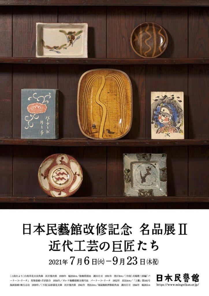 日本民藝館改修記念 名品展Ⅱ 近代工芸の巨匠たち