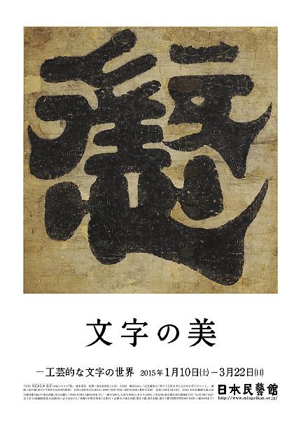 文字の美—工芸的な文字の世界