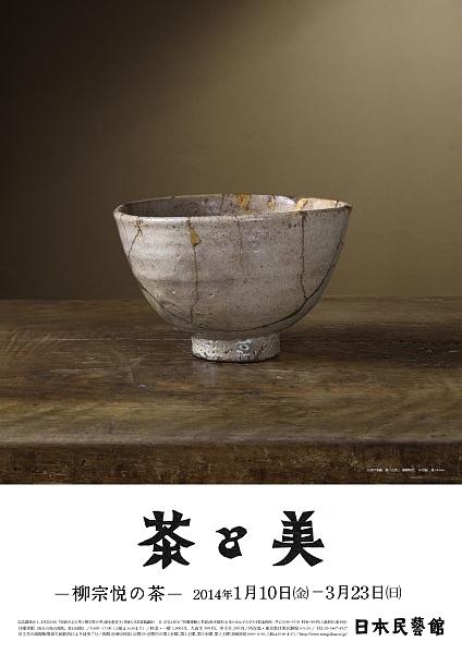 茶と美—柳宗悦の茶