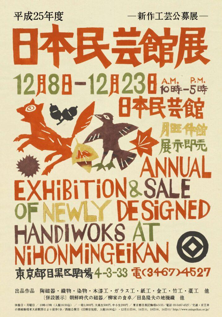 平成25年度 日本民藝館展—新作工芸公募展—