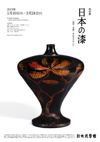 日本の漆—南部・秀衡・浄法寺を中心に—