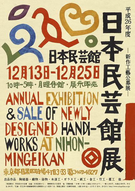 平成26年度 日本民藝館展—新作工藝公募展—