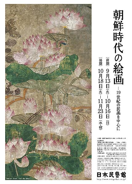 朝鮮時代の絵画—19世紀の民画を中心に
