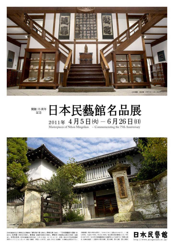 開館75周年記念 日本民藝館名品展