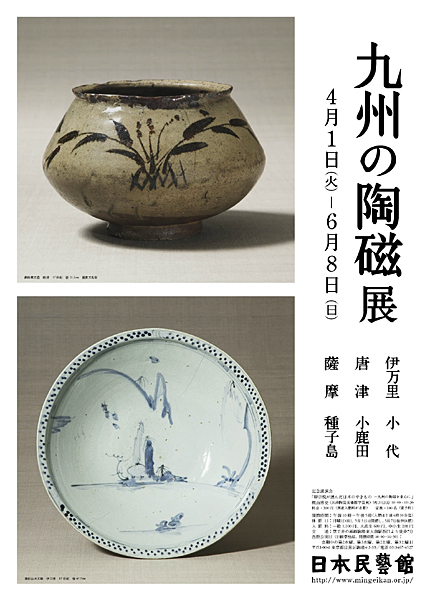 九州の陶磁展